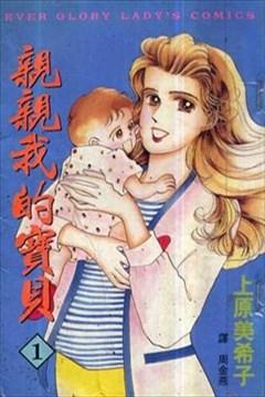 亲亲我的宝贝的封面图