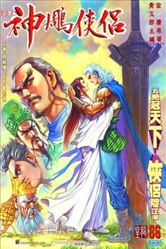 神雕侠侣的封面图