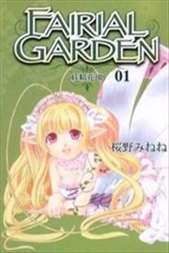 妖精花园(FAIRIAL GARDEN)的封面图
