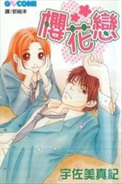 樱花恋的封面图