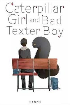 交流障碍男子与芋虫少女封面