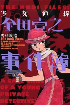 少女侦探金田壹之事件薄的封面图