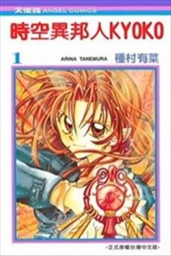 时空异邦人kyoko(kyoko)的封面
