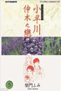 小早川伸木之恋的封面图