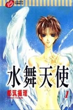 水舞天使的封面图