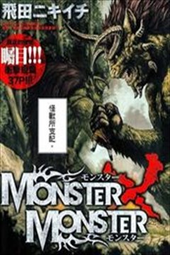 怪物 狩猎时代(MONSTER MONSTER)的封面图