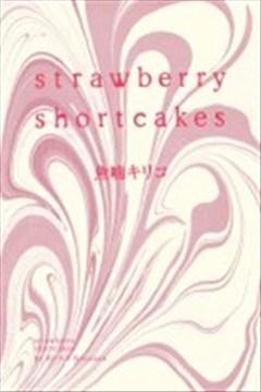 strawberry shortcakes(草莓蛋糕)的封面图