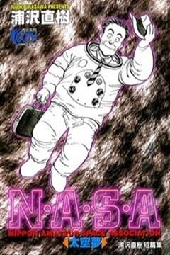 NASA太空梦的封面图