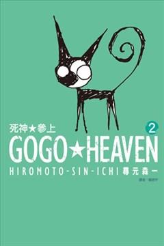 GOGO★HEAVEN(死神★参上)的封面图