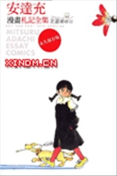 安达充漫画札记的封面图