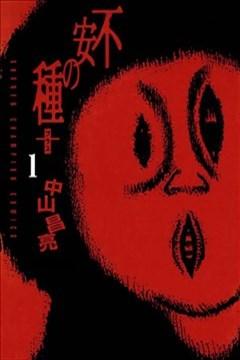 不安的种子2的封面图