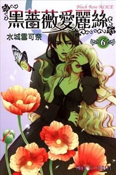 黑蔷薇爱丽丝(黑蔷薇爱丽斯)的封面图