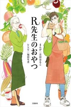 R先生的甜点(R先生のおやつ)的封面图