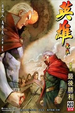 英雄无泪的封面图