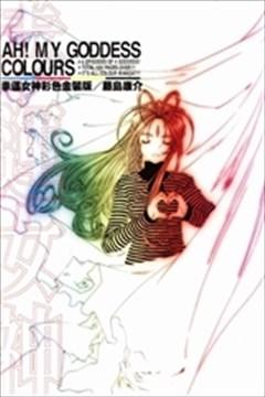 幸运女神彩色精裝版(AH! MY GODDESS COLOURS)封面