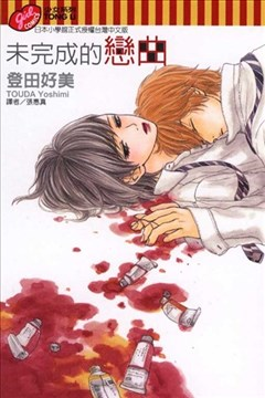 未完成的恋曲的封面图