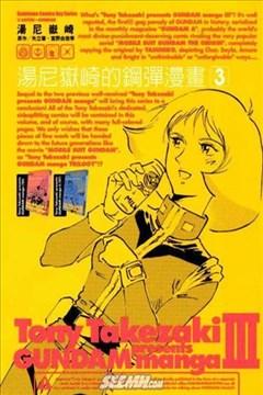 汤尼岳崎的钢弹漫画封面