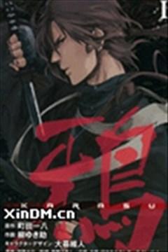 鸦KARASU的封面图