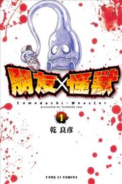 朋友X怪兽的封面图