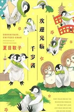 欢迎光临千岁酱(おこしやす、ちとせちゃん)封面