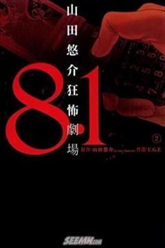 8.1~山田悠介狂怖剧场~(8.1山田悠介剧场)的封面