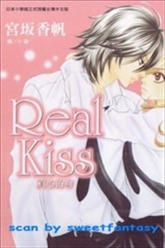REAL KISS(真心的吻)的封面图