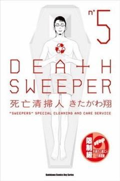 DEATH SWEEPER死亡清扫人的封面图
