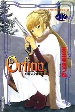 Orfina幻龙少女奥菲娜(幻龙少女Orfina)的封面图