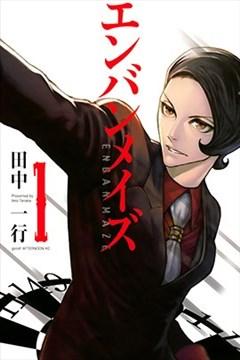 圆盘迷宫(エンバンメイズ)的封面图