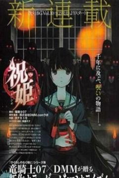 祝姬(いわいひめ)的封面图