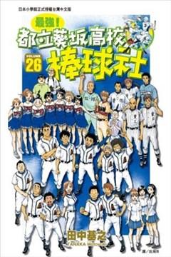 最强!都立葵坂高校棒球社封面