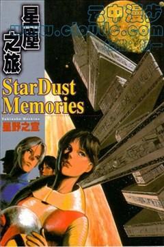 星尘之旅的封面图
