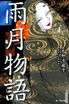 雨月物语的封面图