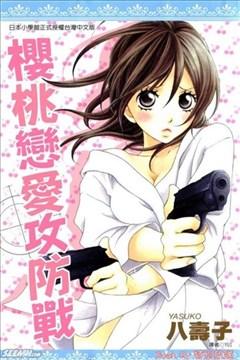 樱桃恋爱攻防战(櫻桃戀愛攻防戰)的封面图