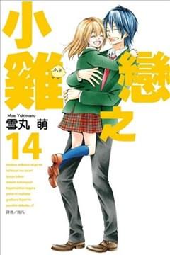 小鸡之恋(雏之恋)的封面图