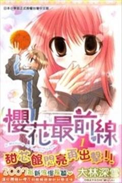 樱花最前线的封面图