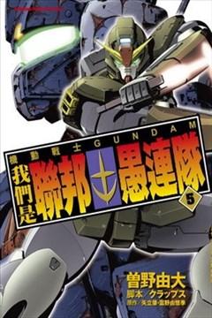 我们是联邦愚连队(机动战士GUNDAM)的封面图