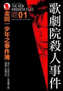 金田一少年之事件簿 爱藏版的封面图