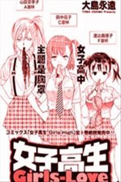 女子高生GIRLS-LOVE的封面图