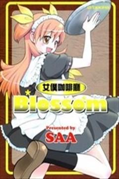 女仆咖啡厅Blossom的封面图