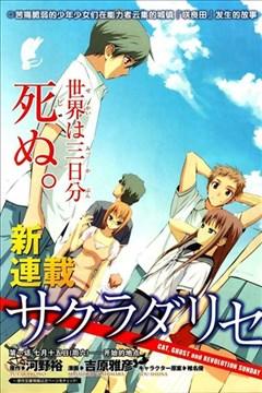 咲良田重置(咲良田Reset)的封面图