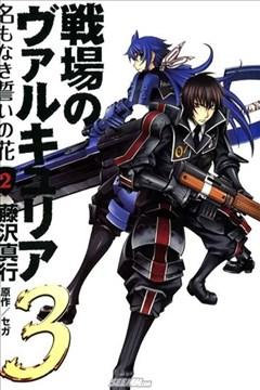 战场女武神3(战场的女武神3)的封面图