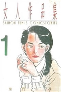 女人作品集的封面图
