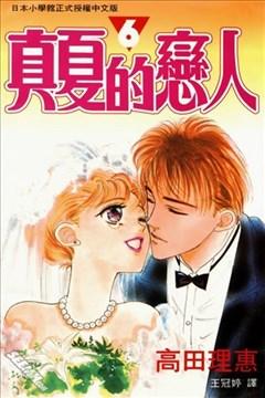 真夏的恋人的封面图