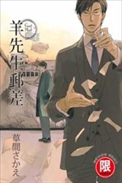 羊先生邮差(卖火柴的男人)的封面图