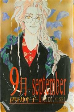 9月-september的封面图
