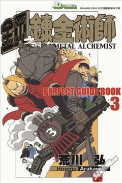 钢之炼金术师完全指南书的封面图