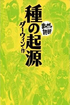 物种起源的封面图