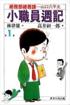 小职员周记的封面图