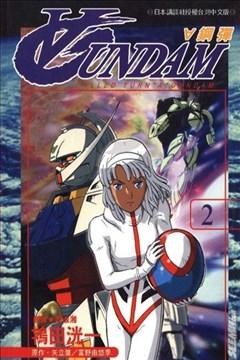逆A钢弹(∀GUNDAM)的封面图
